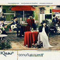 Klear - อดทนกับความเหงา (1).mp3
