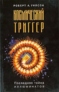 Robert Anton Wilson «Космический Триггер».epub