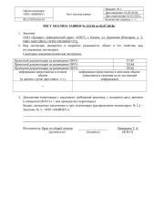 Ф2 СОП 03-02-16 Анализ заявки 253-18 от 02.07.2018.docx