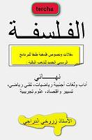 مقالات و نصوص فلسفية..للاستاذ زروخي الدراجي 123456