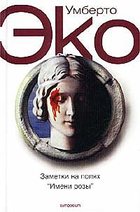 Umberto Eco #Заметки на Полях «Имени Розы».epub