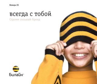 beeline - brand book.pdf