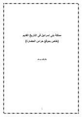 مملكة بنى اسرائيل (1).PDF
