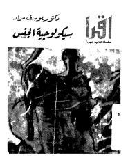 يوسف مراد - سيكولوجيه الجنس.pdf